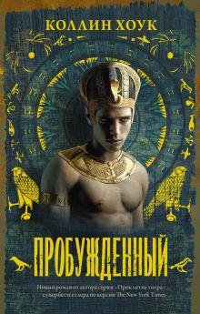 Хоук Коллин - Пробужденный обложка книги