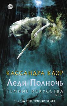 Клэр Кассандра - Темные искусства. Леди Полночь обложка книги