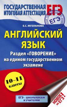 Музланова Е.С. - ЕГЭ. Английский язык. Раздел «Говорение» на едином государственном экзамене. 10-11 классы обложка книги