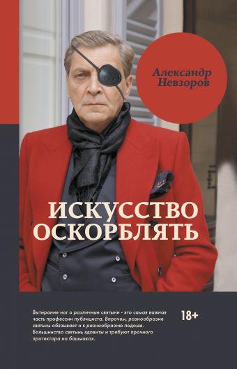 Искусство оскорблять Невзоров А.Г.