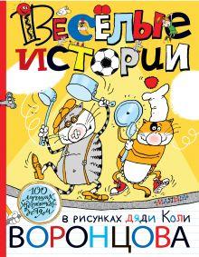 Чуковский К.И., Остер Г.Б. - Веселые истории в рисунках дяди Коли Воронцова обложка книги
