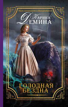 Демина К. - Голодная бездна обложка книги