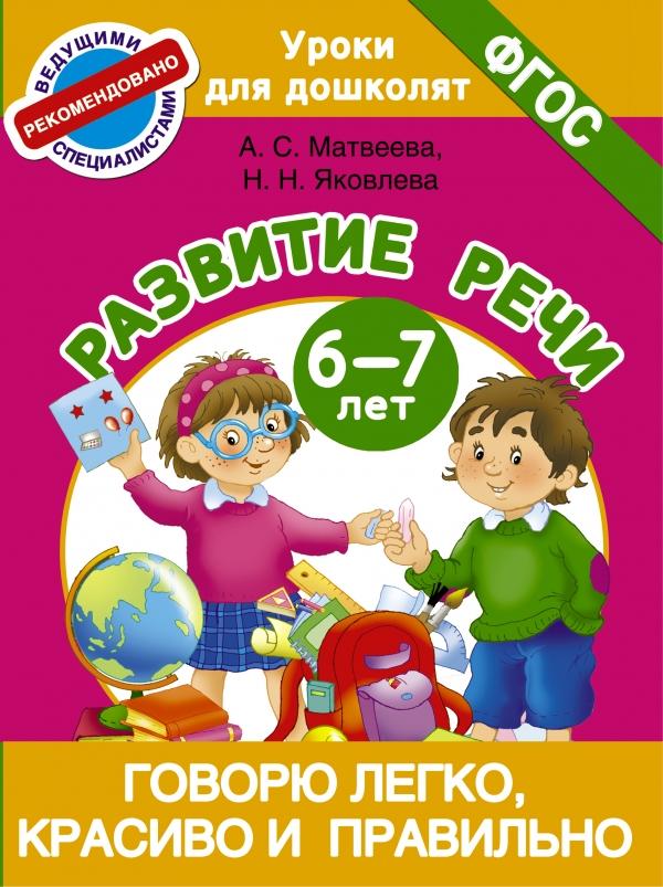 Говорю легко, красиво и правильно. Развитие речи 6-7 лет Матвеева А.С., Яковлева Н.Н