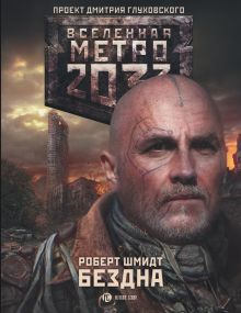 Шмидт Р. - Метро 2033: Бездна обложка книги