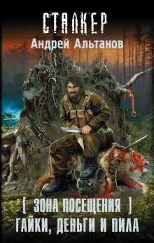 Альтанов Андрей - Зона Посещения. Гайки, деньги и пила обложка книги