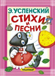 Успенский Э.Н. - Стихи и песни обложка книги