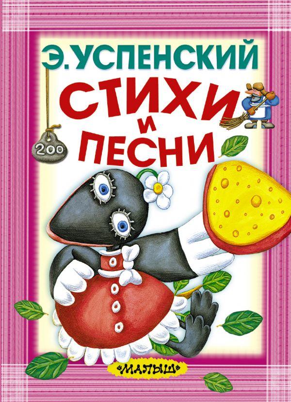 Стихи и песни Успенский Э.Н.