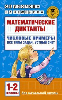 Узорова О.В. - Математические диктанты. Числовые примеры. Все типы задач. Устный счет. 1-2 классы обложка книги