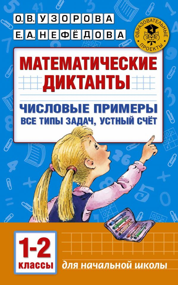 Математические диктанты. Числовые примеры. Все типы задач. Устный счет. 1-2 классы Узорова О.В.