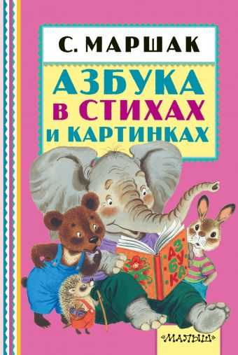 Азбука в стихах и картинках Маршак С.Я.
