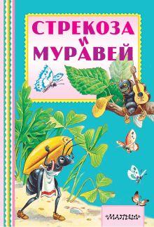 Стрекоза и муравей обложка книги