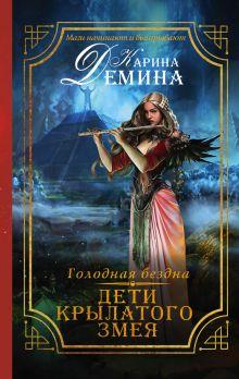 Демина К. - Голодная бездна. Дети Крылатого Змея обложка книги