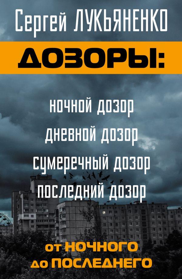 Дозоры: от Ночного до Последнего Лукьяненко С.В.