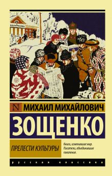 Прелести культуры обложка книги