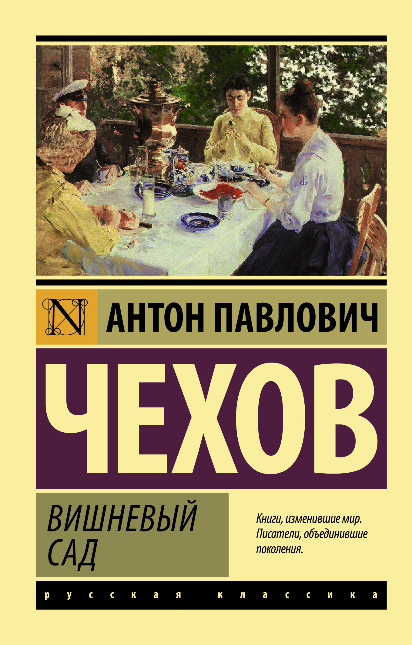Вишневый сад ( Чехов Антон Павлович  )
