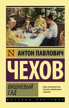Чехов А.П. - Вишневый сад обложка книги