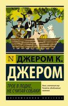 Джером К.Д. - Трое в лодке, не считая собаки' обложка книги