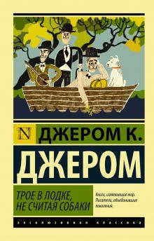 Трое в лодке, не считая собаки обложка книги