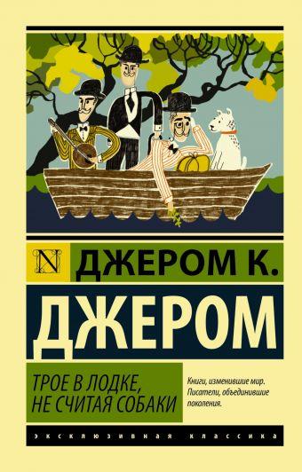 Трое в лодке, не считая собаки Джером К.Д.