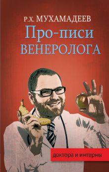 Мухамадеев Р.Х. - Про-писи венеролога обложка книги