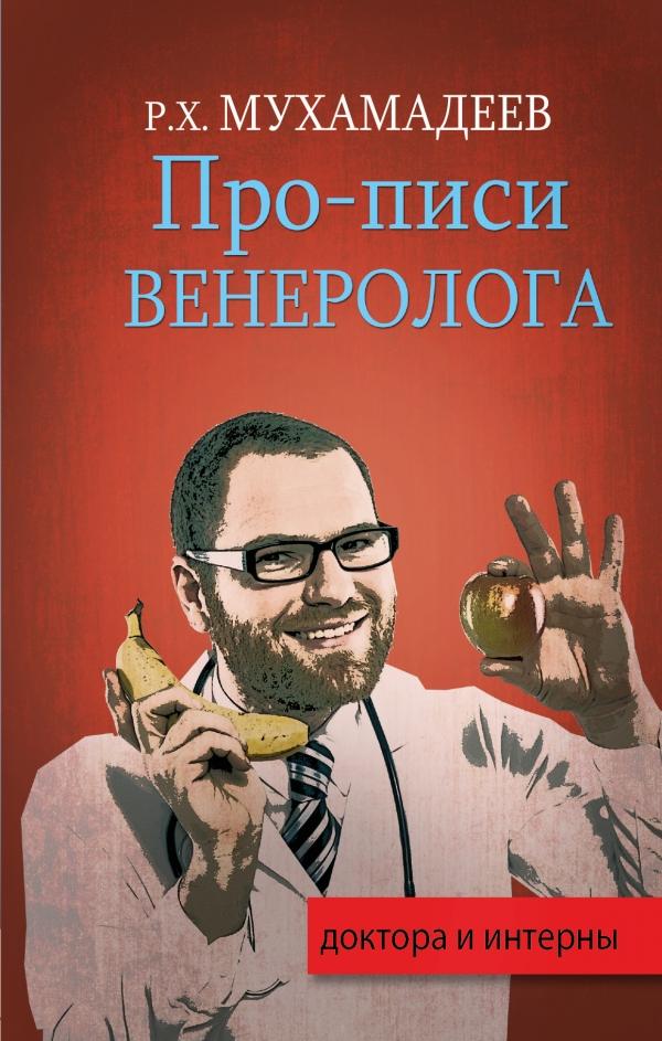 Про-писи венеролога Мухамадеев Р.Х.
