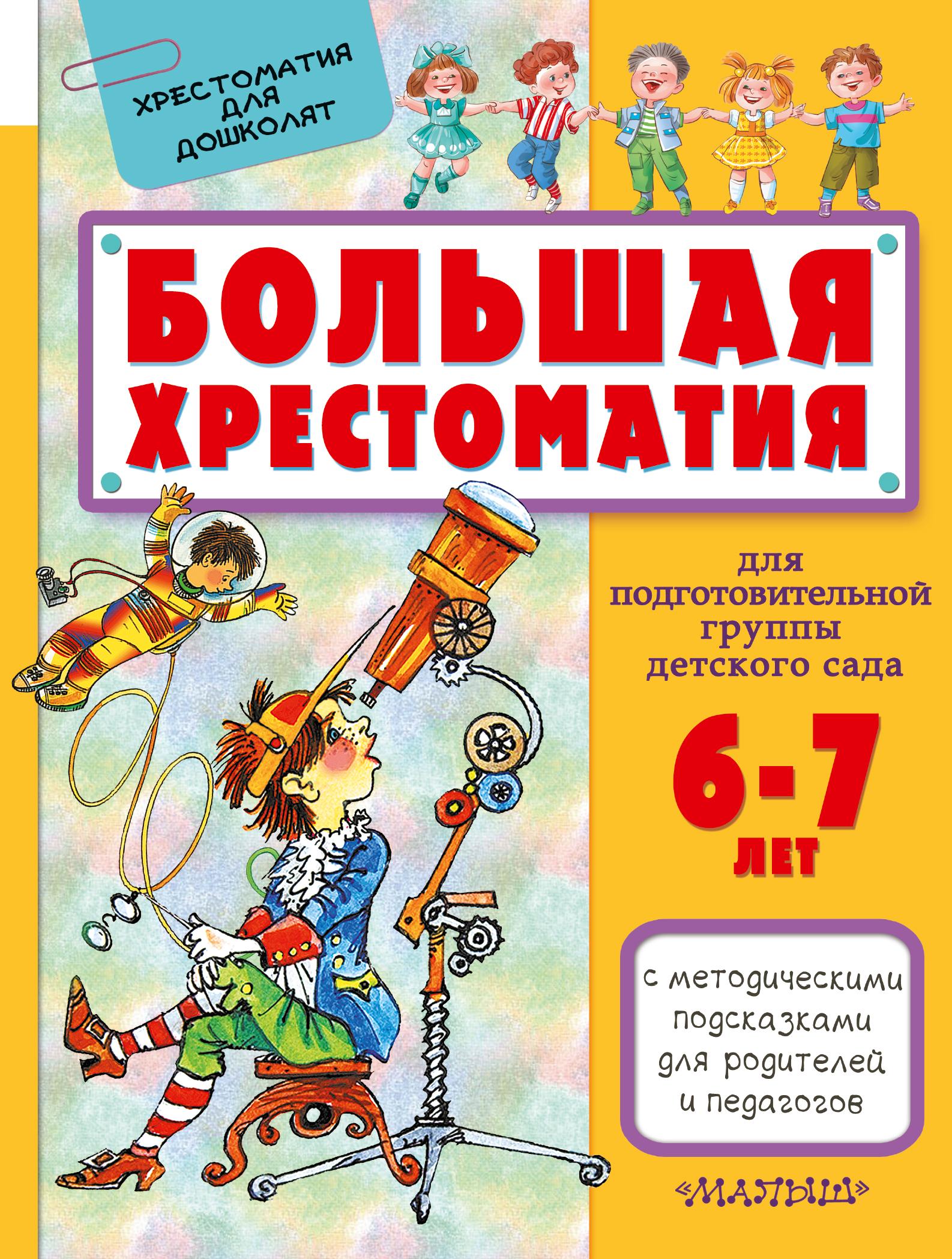 Большая хрестоматия для подготовительной группы детского сада. С методическими подсказками для родителей и педагогов