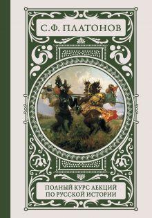 Полный курс лекций по русской истории обложка книги
