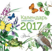 . - Календарь живой природы (ДМ) обложка книги