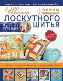 Степанова Г.Р. - Школа лоскутного шитья Галины Степановой обложка книги