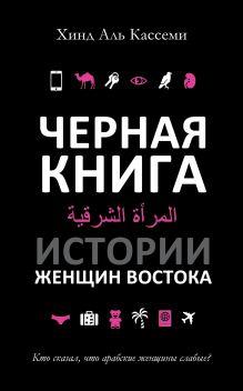 Аль Кассеми Х. - Черная книга. Истории женщин востока обложка книги