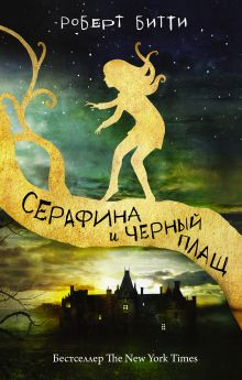 Битти Р. - Серафина и чёрный плащ обложка книги
