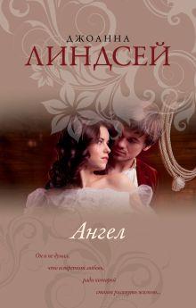 Линдсей Д. - Ангел обложка книги