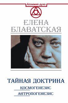 Блаватская Е.П. - Тайная доктрина. Космогенезис. Антропогенезис обложка книги