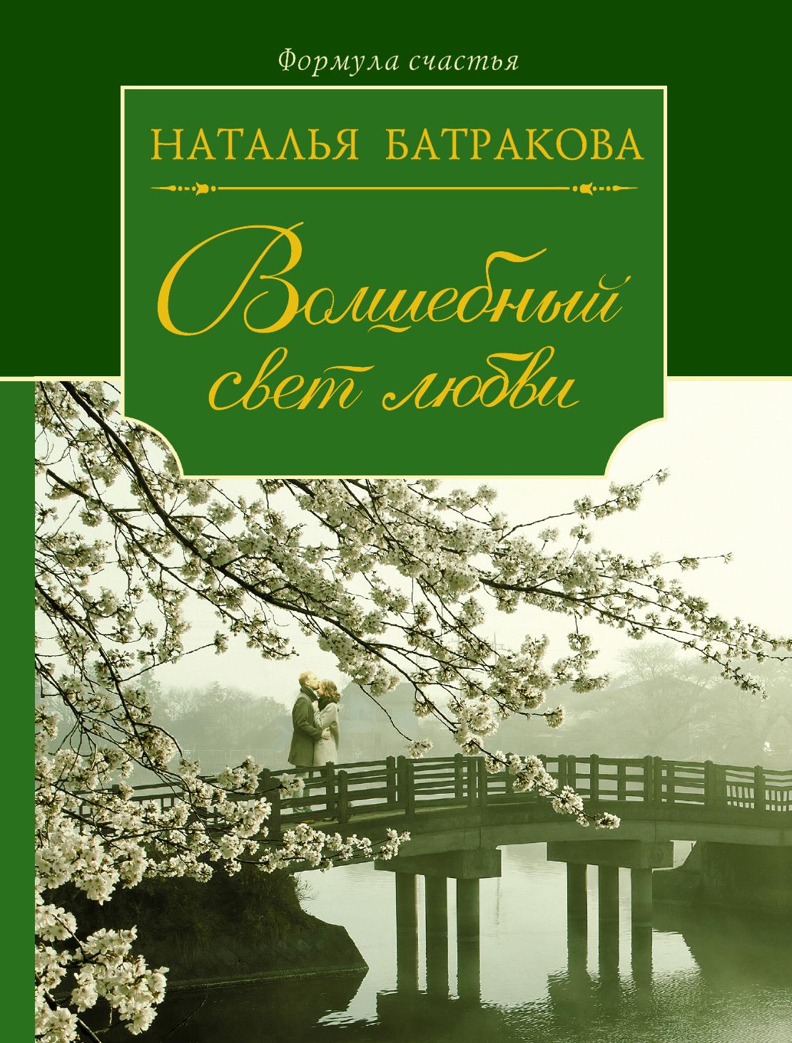 Батракова Н.Н. Волшебный свет любви