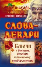 Тихонов Евгений - Слова-лекари. Ключи к деньгам, везению и быстрому выздоровлению' обложка книги
