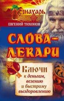 Тихонов Евгений - Слова-лекари. Ключи к деньгам, везению и быстрому выздоровлению обложка книги
