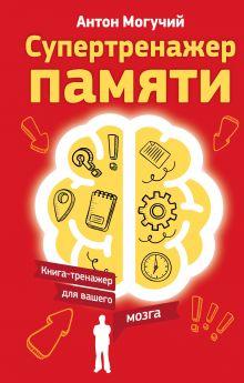 Могучий Антон - Супертренажер памяти. Книга-тренажер для вашего мозга обложка книги