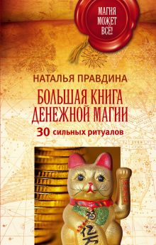 Правдина Н.Б. - Большая книга денежной магии. 30 сильных ритуалов обложка книги