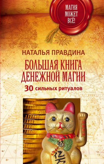 Большая книга денежной магии. 30 сильных ритуалов Правдина Н.Б.