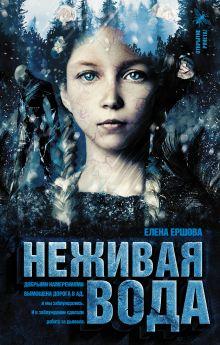 Ершова Е. - Неживая вода обложка книги