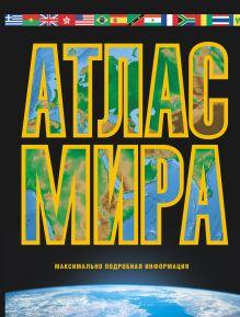 . - Атлас мира. Максимально подробная информация (чёрн.) обложка книги