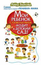 Быкова А.А. - Мой ребенок с удовольствием ходит в детский сад!' обложка книги