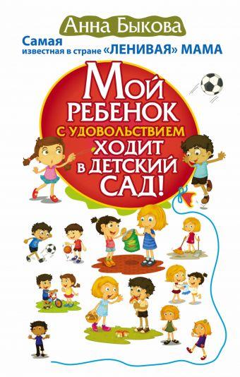 """Мой ребенок с удовольствием ходит в детский сад! Самая известная в стране """"ЛЕНИВАЯ МАМА"""" Быкова А.А."""