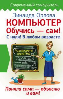 Орлова Зинаида - Компьютер. Обучись - сам! С нуля! В любом возрасте обложка книги