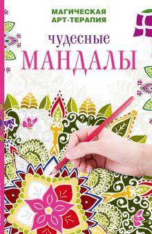 Вознесенская В., Богданова Ж. - Чудесные мандалы обложка книги