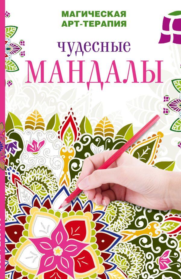 Чудесные мандалы Вознесенская В., Богданова Ж.