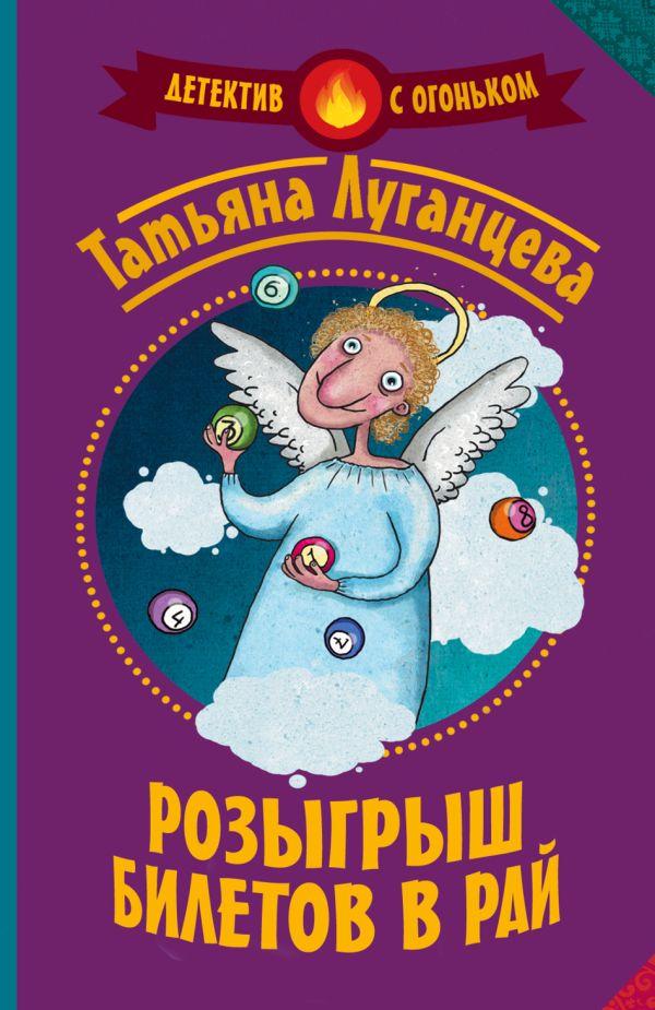 Розыгрыш билетов в Рай Луганцева Т.И.