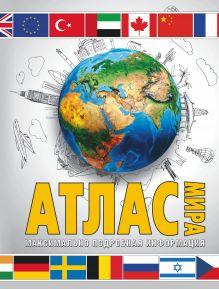 . - Атлас мира. Максимально подробная информация (бел.) обложка книги