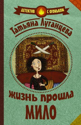 Жизнь прошла мило Луганцева Т.И.