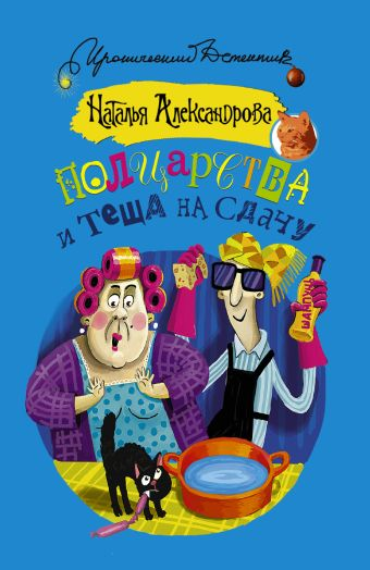 Полцарства и теща на сдачу Александрова Наталья